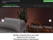 Адвокатское бюро Разумовский и Партнеры оказывает юридические услуги в Калининграде. (Россия, Калининградская область, Калининград)