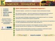 Крымское подворье - розничная сеть по продаже товаров, произведенных в Крыму