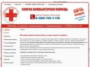 РЕМОНТ КОМПЬЮТЕРОВ В НОВОВОРОНЕЖЕ КРУГЛОСУТОЧНО 8-960-116-1-116