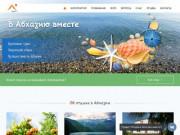 В Абхазию Вместе. Групповые туры в Абхазию
