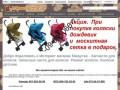 Запчасти для колясок, запчасти на коляски, ремонт колясок, выкуп колясок, принимаем детские коляски на комиссию. http://mishutka-shop.com.ua (Украина, Днепропетровская область, Днепродзержинск)
