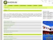 Сайт города Спас-Клепики