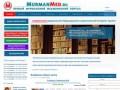 Murmanmed.ru — Первый Мурманский Медицинский Портал - новости, конференции, справочная