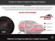 Диагностика авто перед покупкой. Отзывы наших клиентов. (Россия, Нижегородская область, Нижний Новгород)