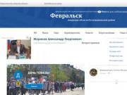 Февральск Амурская область/Селемджинский район