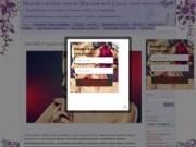 Онлайн Студия стиля Максимовой Елены (Россия, Кемеровская область, Кемерово)