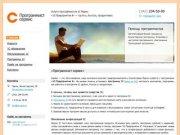 Обслуживание 1С в Перми. Продажа 1С Бухгалтерия 8.2, интернет-магазин - Программист-Сервис