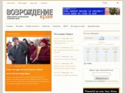 Возрождение Края общественно-политическая и деловая газета г. Нелидово