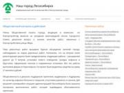 Наш город Лесосибирск   Информационный сайт по вопросам ЖКХ и благоустройства города.