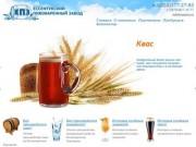 Ессентукский Пивоваренный завод
