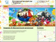 """Богучарский детский сад  """"Родничок""""  – детский сад"""