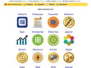 криптомаркетинг, обменник (Россия, Московская область, Москва)