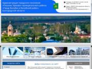 Администрация городского поселения «Поселок Уразово» - Валуйский район Белгородской области
