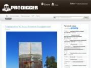 Prodigger.ru | Сайт диггеров и руферов Урала.