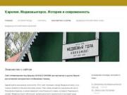 Карелия. Медвежьегорск. История и современность |