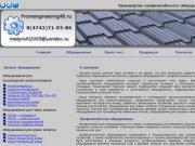 Производство профилегибочного оборудования в Липецке
