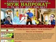 Муж на час Кемерово | Напрокат | Бытовой сервис
