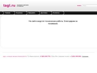Тагл - Ачинский интернет-магазин
