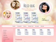 Компания HELSO - натуральные белковые сыворотки для волос и кожи (г.Благовещеск, ул. Горького 159, офис 5, Телефон 89098138555)