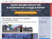 Сеть магазинов автозапчастей Авто-Кореец (Россия, Пермский край, Пермь)