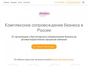Phoenix-consulting - ваш бизнес партнер в Калининграде | Бесплатная консультация | Помощь в бизнесе