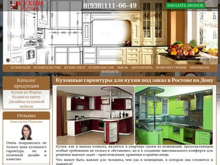 Кухонная мебель для кухни на заказ в Ростове-на-Дону