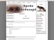 Брейв Бодигард — персональный сайт немецкой овчарки