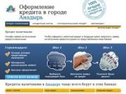 Банки Анадыря где можно оформить кредит