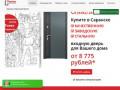 Купить входные двери ТОРЭКС от официального дилера в Саранске