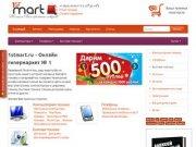 1stmart.ru - Онлайн гипермаркет № 1 | Бытовая техника и электроника