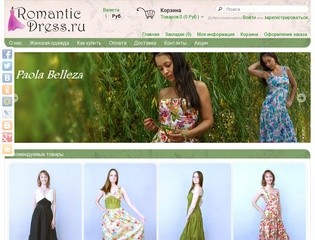 Купить длинные повседневные платья недорого с доставкой в Интернет-магазине RomanticDress.ru