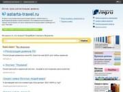 Астарта Трэвел - туристическая компания (Москва)