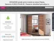 Сайт мебельной производственной компании Экошкаф (Россия, Пермский край, Пермь)