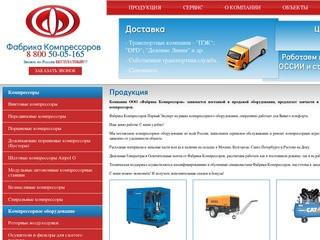 Компрессоры – купить на сайте Фабрика Компрессоров – цена в каталоге