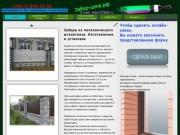 Заборы из металлического штакетника - изготовление и установка (город Иваново, улица 6-я Южная, дом 47, тел. +7(915) 849 7605)
