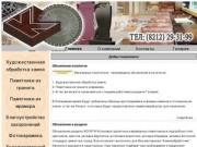 Мастерская Камнеобработчик - изготовление памятников в Сыктывкаре