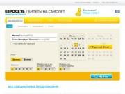 "Билеты на самолёт от ""Евросеть"" (онлайн)"