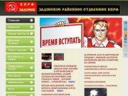 Сайт Задонского  районного отделения  КПРФ  (коммунистическая  партия  РФ)