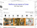 Заказ мебели по размерам недорого. Делаем точно в срок! (Россия, Нижегородская область, Нижний Новгород)