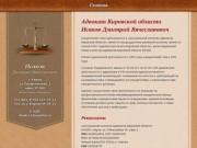 Адвокат Кировской области | Исаков Дмитрий Вячеславович
