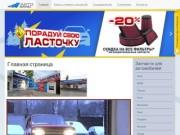 Сеть магазинов автозапчастей Авто-Европеец (Россия, Пермский край, Пермь)
