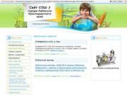 Сайт Средней школы №3 города Лабинска - Школьные новости