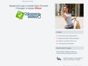 Кредитная карта онлайн Банк Русский Стандарт в г Абаза через интернет