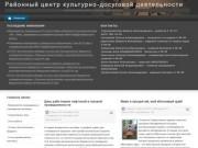 Районный центр культурно-досуговой деятельности Моршанского района Тамбовской области
