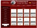 Русметаллстрой. Производство и продажа строительных материалов (Россия, Московская область, Москва)