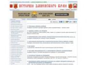История Змиевского края