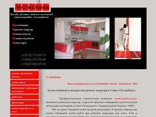 Ремонт квартир Отделка офисов Дизайн квартир ЛенСпецОтделка г. Санкт-Петербург