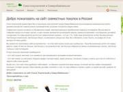 Сайт совместных покупок в г. Северобайкальске