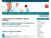 Записаться к врачу в Самаре   Запись к врачу