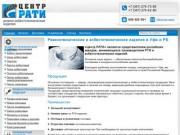 «Центр РАТИ» — резинотехнические и асбестотехнические изделия в Уфе и Башкортостане